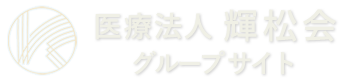 輝松会グループサイト