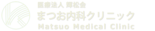 まつお内科クリニック | 医療法人 輝松会グループ